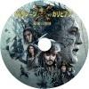 パイレーツ・オブ・カリビアン 最後の海賊 自作DVDラベル