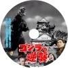 ゴジラの逆襲 自作DVDラベル