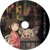 千と千尋の神隠し 自作DVDラベル