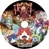 映画 妖怪ウォッチ エンマ大王と5つの物語だニャン! 自作DVDラベル