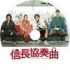 信長協奏曲 自作DVDラベル