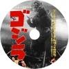 ゴジラ 自作DVDラベル