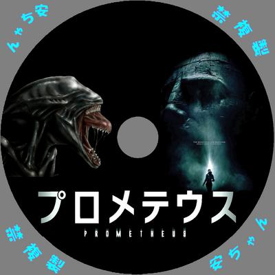 プロメテウス 自作DVDラベル