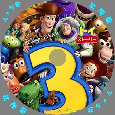 トイストーリー3 自作DVDラベル