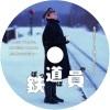 鉄道員(ぽっぽや) 自作DVDラベル