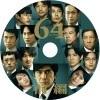 64(ロクヨン) 前編 自作DVDラベル