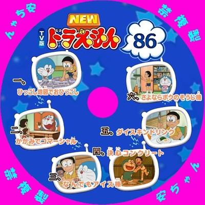 TV版 NEW ドラえもん vol.86 自作DVDラベル