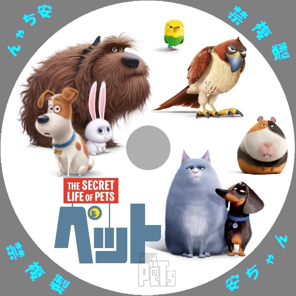 ペット 2 dvd ラベル
