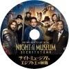 ナイトミュージアム3 エジプト王の秘密 自作DVDラベル
