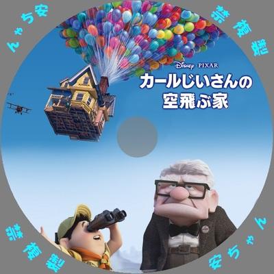 カールじいさんの空飛ぶ家 自作DVDラベル