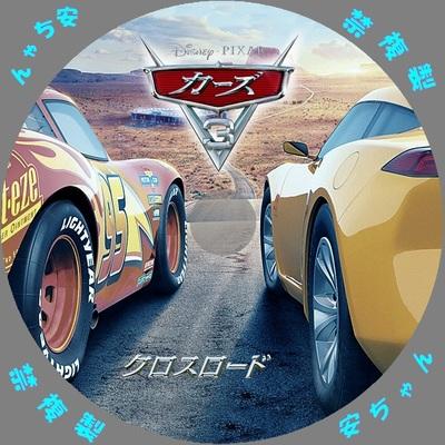 カーズ3 自作DVDラベル