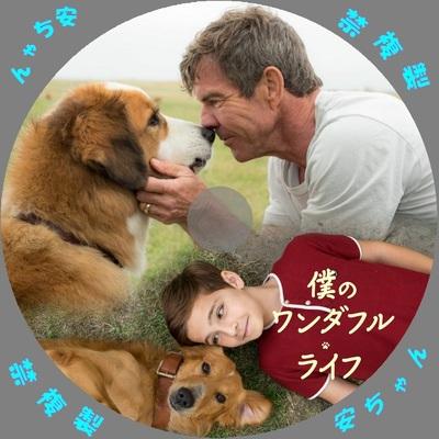 僕のワンダフル・ライフ 自作DVDラベル