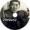 ブラックレイン 自作DVDラベル