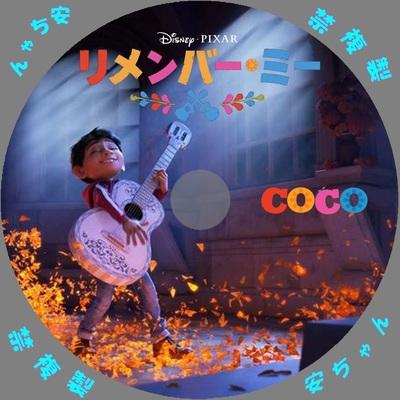 リメンバー・ミー 自作DVDラベル