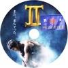 テルマエロマエ�U 自作DVDラベル