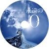 永遠の0 自作DVDラベル
